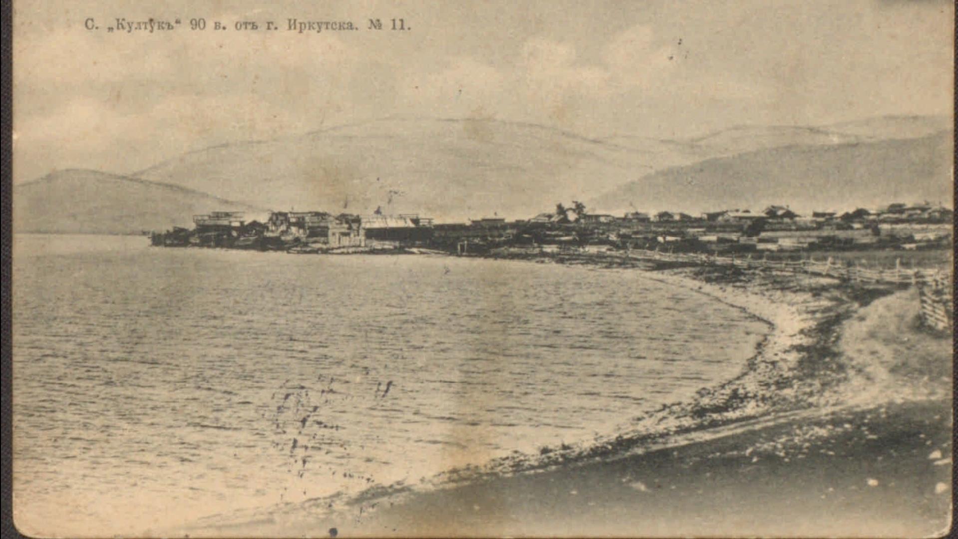 Село «Култук» 90 в. от г. Иркутска.