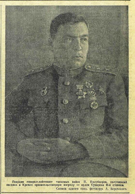 «Красная звезда», 15 апреля 1943 года