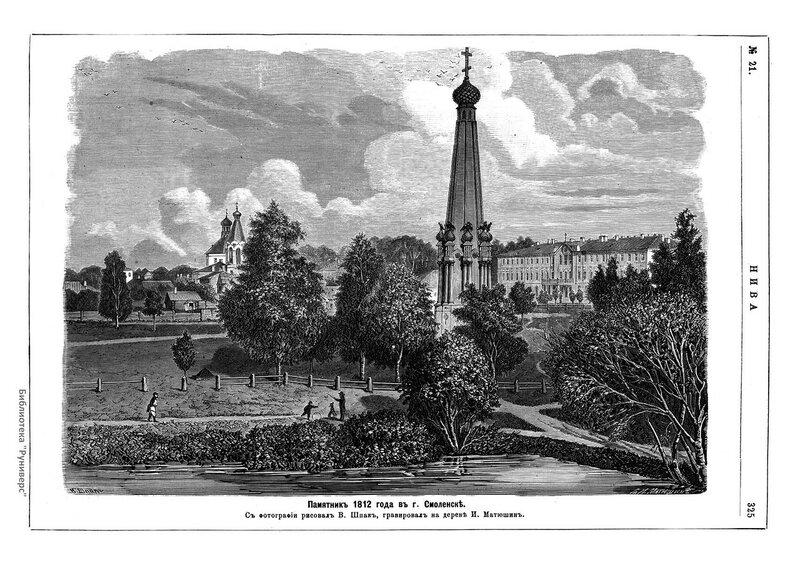 1870 Виды Смоленска и Бородинского поля. Настюков6 Нива, № 21, 1871, стр. 325.jpg