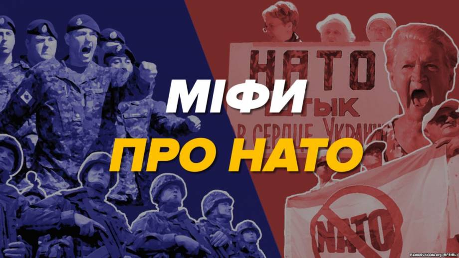Мифы о НАТО, которые распространяет российская пропаганда