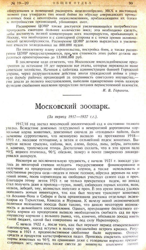 1927.99.JPG