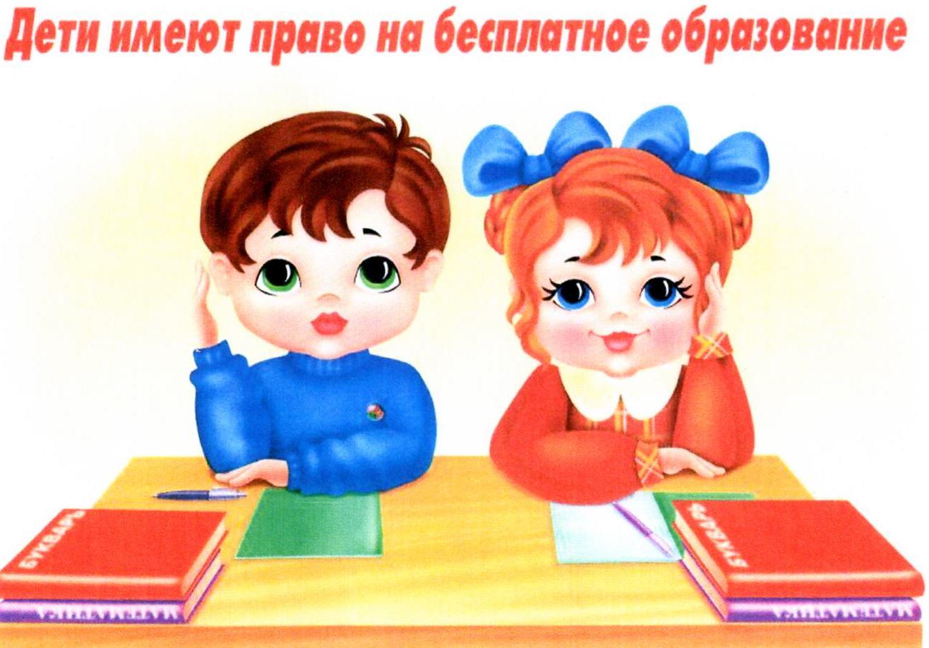 20 ноября. Всемирный день ребенка. Дети имеют право на бесплатное образование открытки фото рисунки картинки поздравления