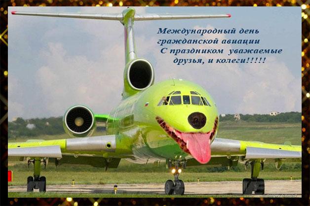 Открытки. День гражданской авиации. Поздравляем с праздником вас