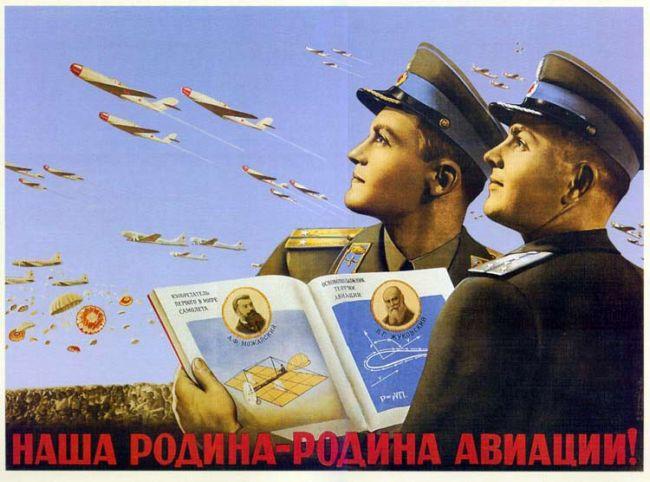 Открытки. День гражданской авиации. Наша Родина - Родина авиации