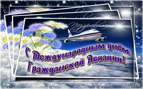 С Днем гражданской авиации вас!