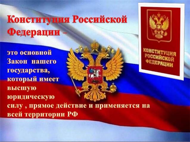 Открытки. С Днем Конституции РФ. Поздравляем