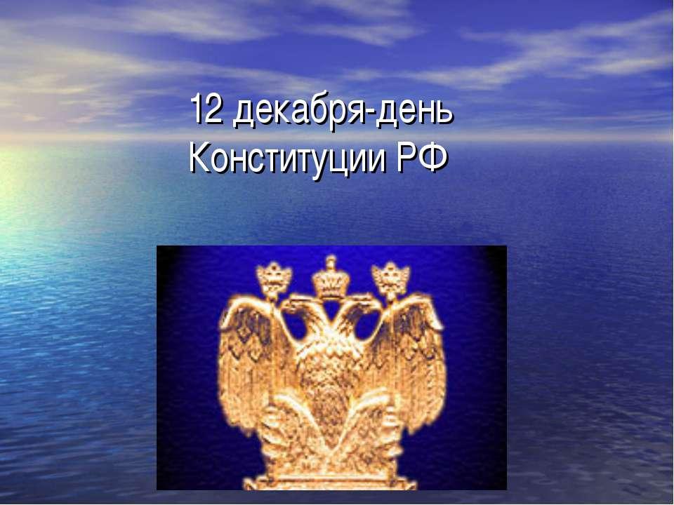 Открытки. С Днем Конституции России. Поздравляем