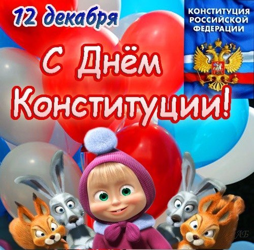 Открытки. С Днем Конституции РФ. Поздравляю!