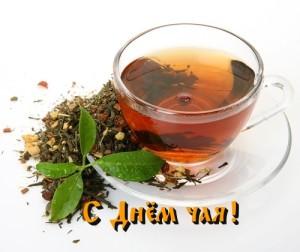 Открытки. 15 декабря Международный день чая. С днем чая