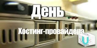 1 марта День хостинг-провайдера