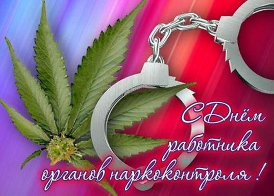11 марта День работника органов наркоконтроля