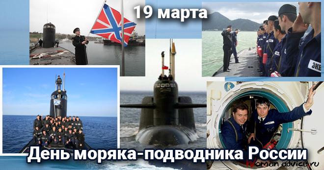 Картинки. День моряка-подводника России