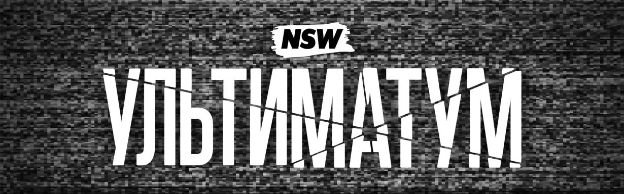NSW Ультиматум 2018
