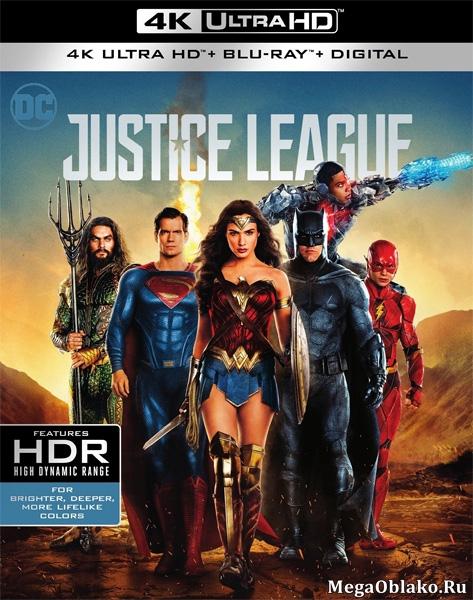 Лига справедливости / Justice League (2017) | UltraHD 4K 2160p