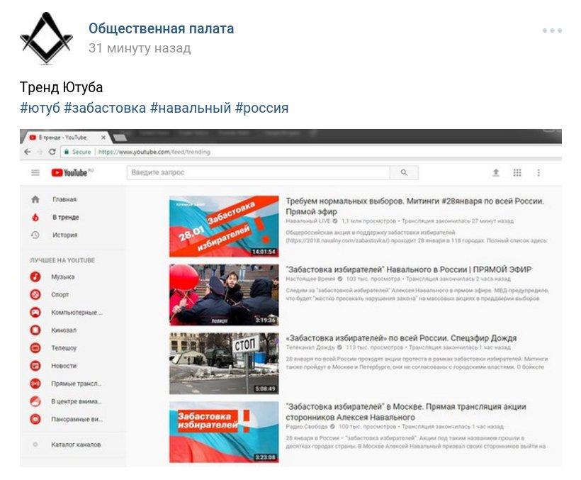 Забастовка Навального 28.01.2018 - 36