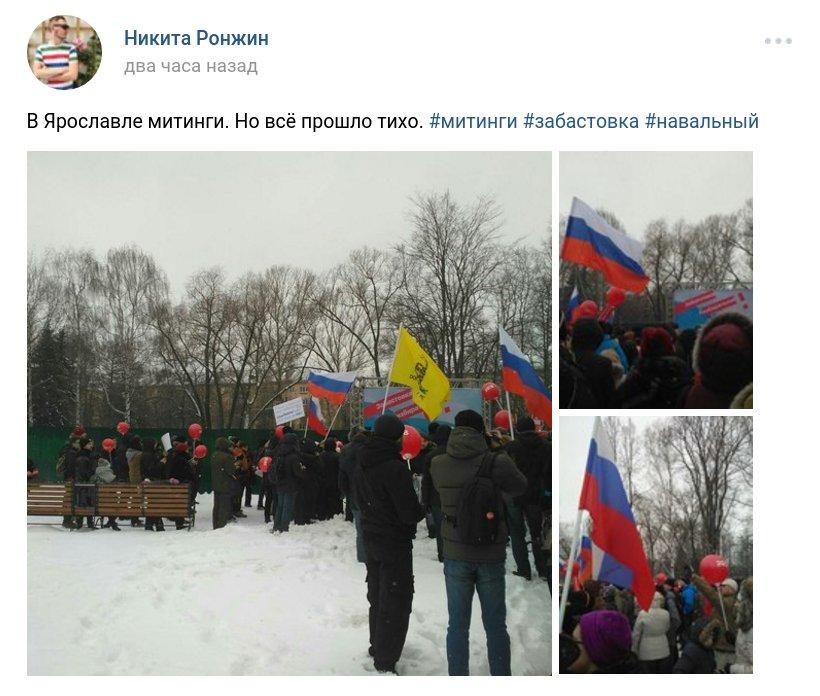 Забастовка Навального 28.01.2018 - 69