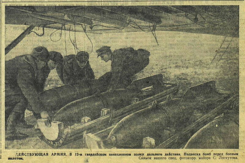 «Красная звезда», 14 апреля 1943 года