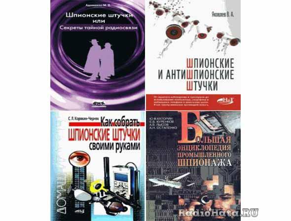 Шпионские штучки и защита от них. Сборник (19 книг)