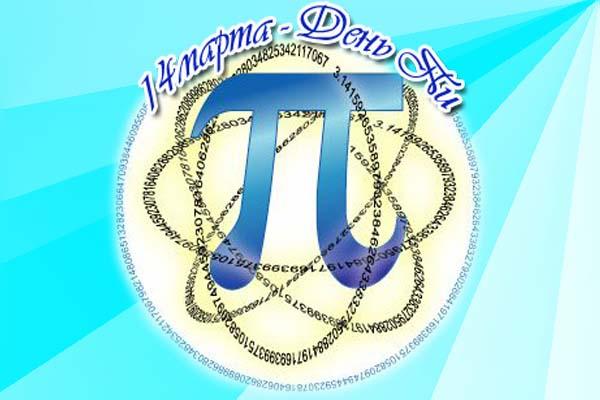 Открытки Международный день числа «Пи». Поздравление математикам
