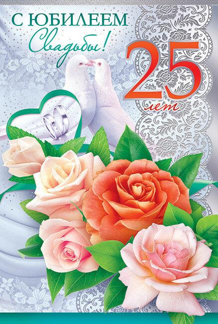 Поздравление с 25 лет свадьбы открытки, пожелания