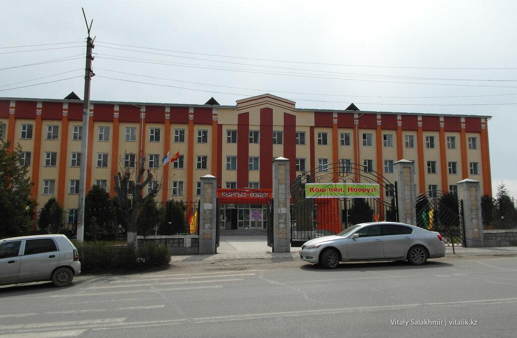Кыргызско-узбекский университет в Оше