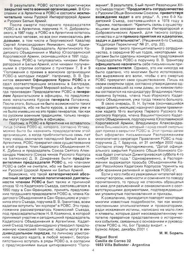 20071226_19-41--Внук генерала М.В.Алексеева М.М.Борель о закрытии в 2000 году Врангелевского РОВСа-pic5