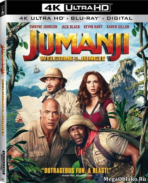 Джуманджи: Зов джунглей / Jumanji: Welcome to the Jungle (2017) | UltraHD 4K 2160p