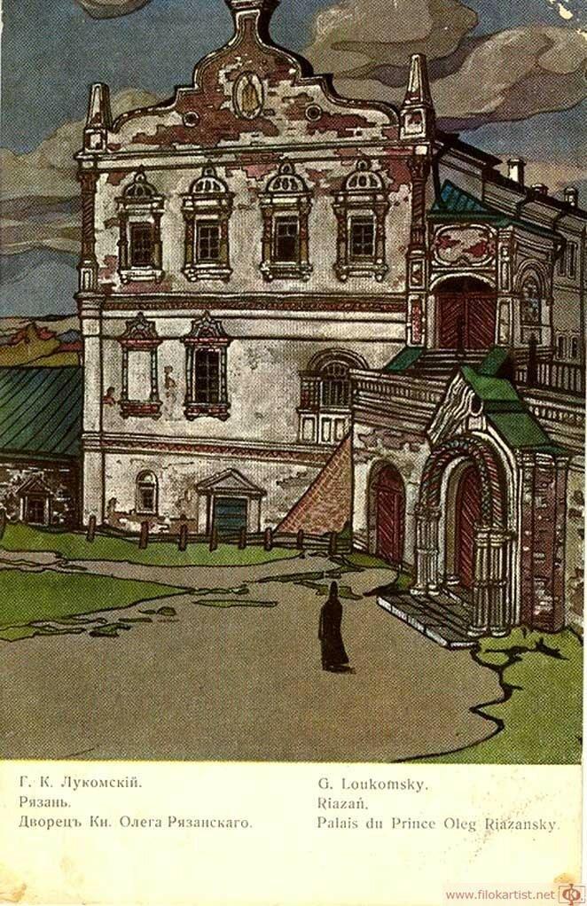 1900s Архиепископские палаты.jpg