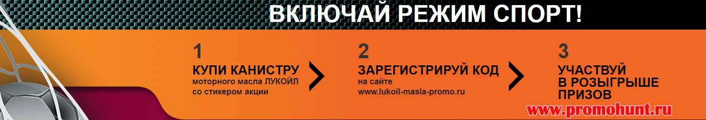 Акция Лукойл 2018 на  www.lukoil-masla-promo.ru