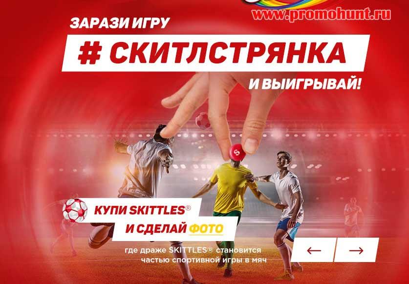 Акция Skittles 2018 на skittlespromo.ru