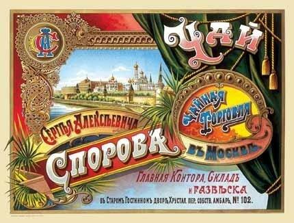 Реклама царской России.