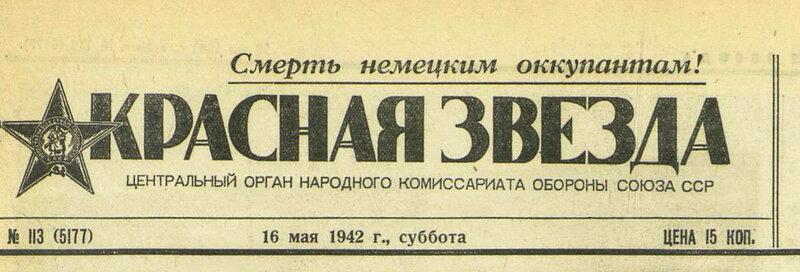 «Красная звезда», 16 мая 1942 года