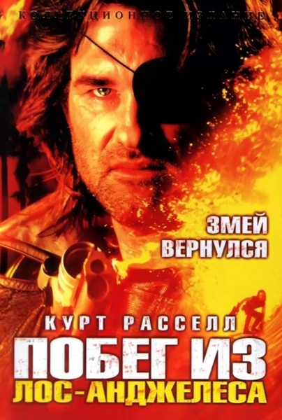 Побег из Лос-Анджелеса / Escape from L.A. (1996/BDRip/HDRip) + AVC