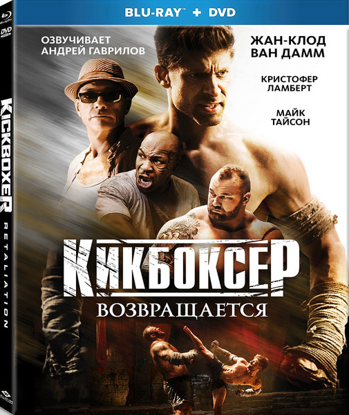 Кикбоксер возвращается / Kickboxer: Retaliation (2018/BDRip/HDRip)