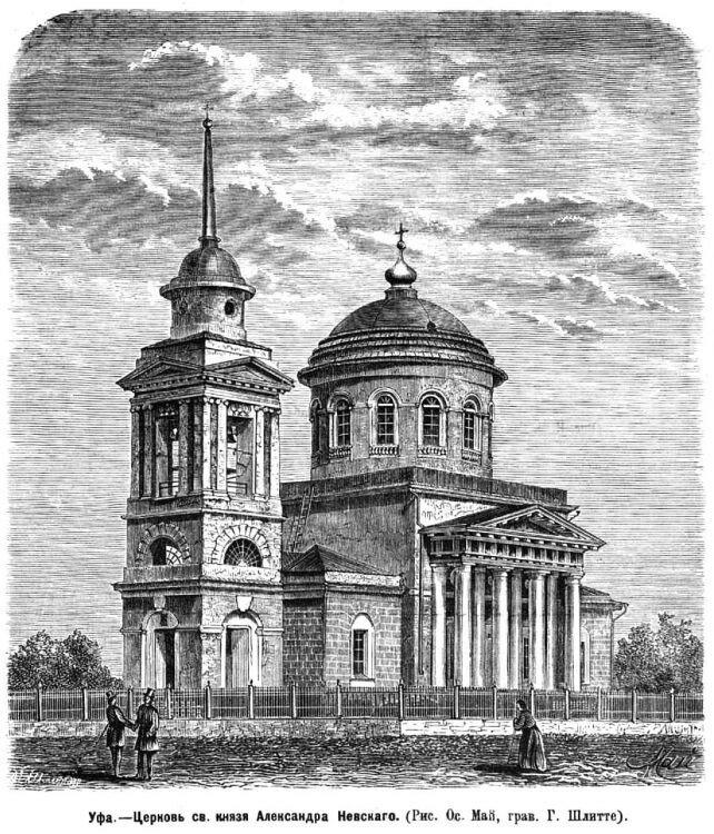 1872 Уфа. Церковь Александра Невского. Всемирная иллюстрация.jpg