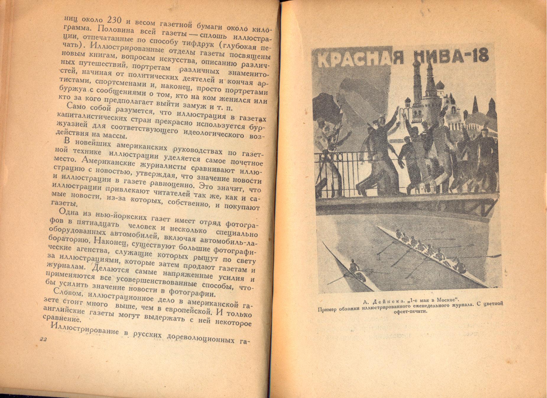 иллюстрация в книге 22.jpg