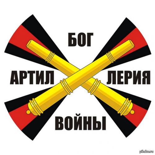 Открытки. День ракетных войск и артиллерии. Бог войны - артиллерия
