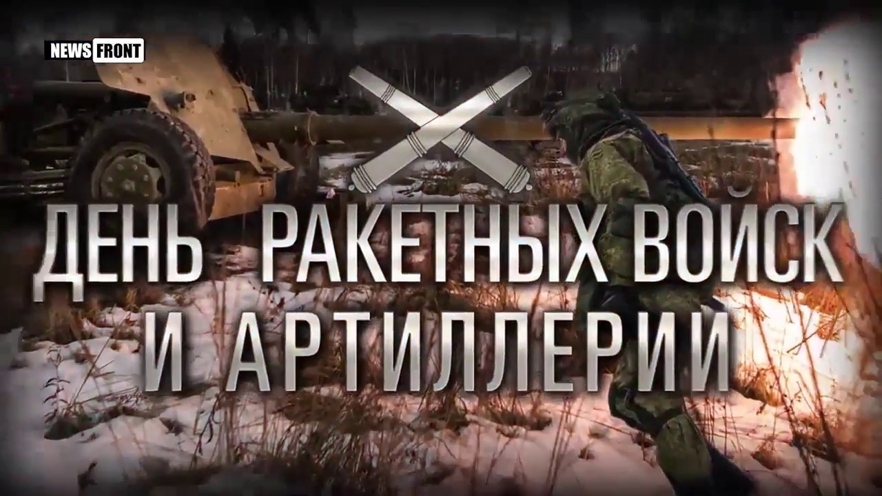 Открытки. День ракетных войск и артиллерии. Поздравляем!