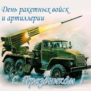 Открытки. День ракетных войск и артиллерии. С праздником