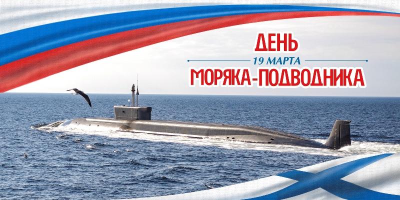 Картинки. День моряка-подводника 19 марта