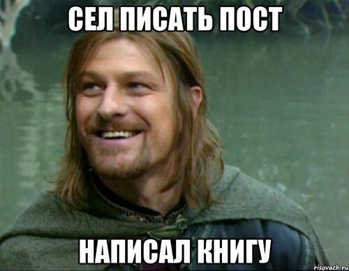 troll-boromir_22607946_orig_.jpg