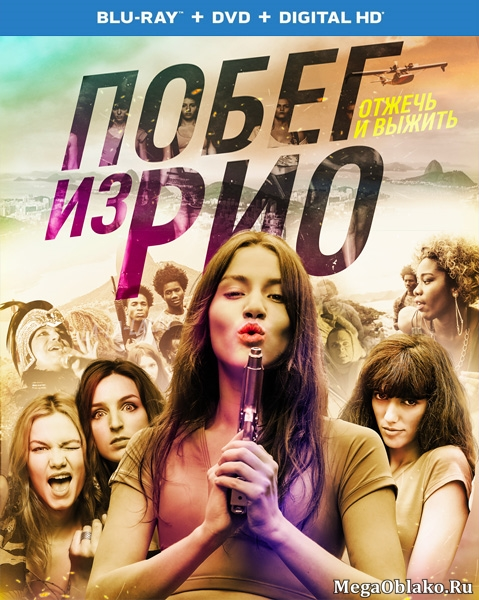 Побег из Рио / Going to Brazil (2016/BDRip/HDRip)