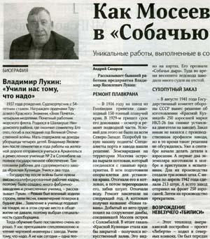 Архангельск_2018_15_марта_фр300.jpg