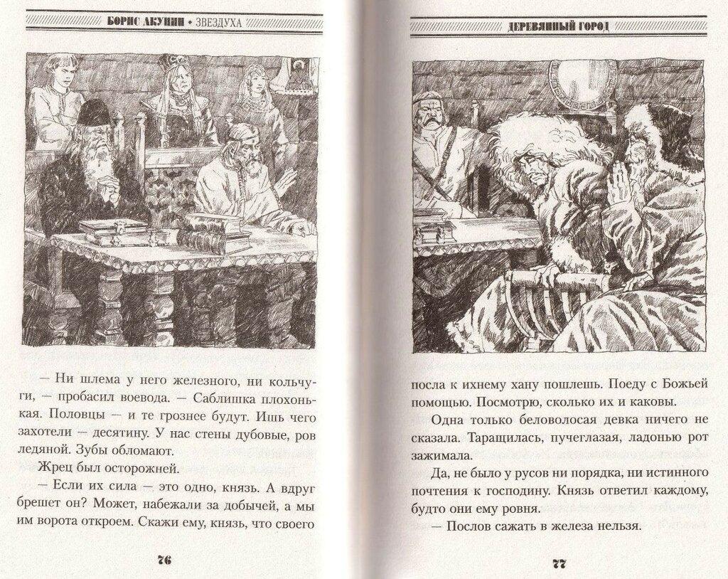 Фото 5 - Иллюстрации (3).jpg