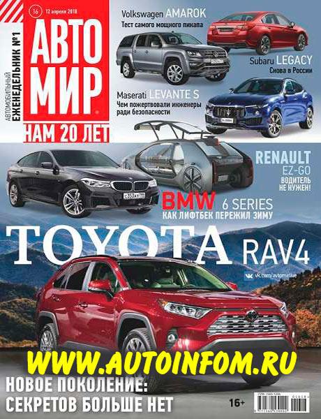 Журнал Автомир №16 (апрель 2018)