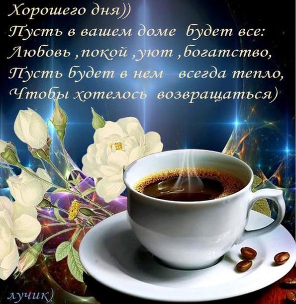 Открытки. С Международным днем чая. 15 декабря праздник