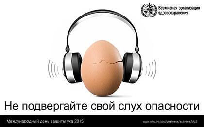 День охраны здоровья уха и слуха. Берегите слух