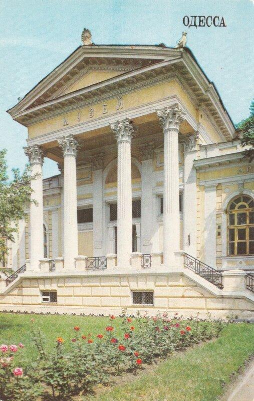 Одесса. Археологический музей.