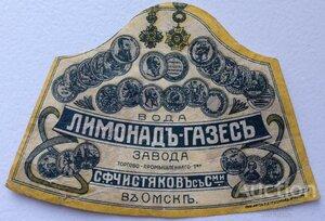 Лимонадъ-газесъ С.Ф.Чистяков
