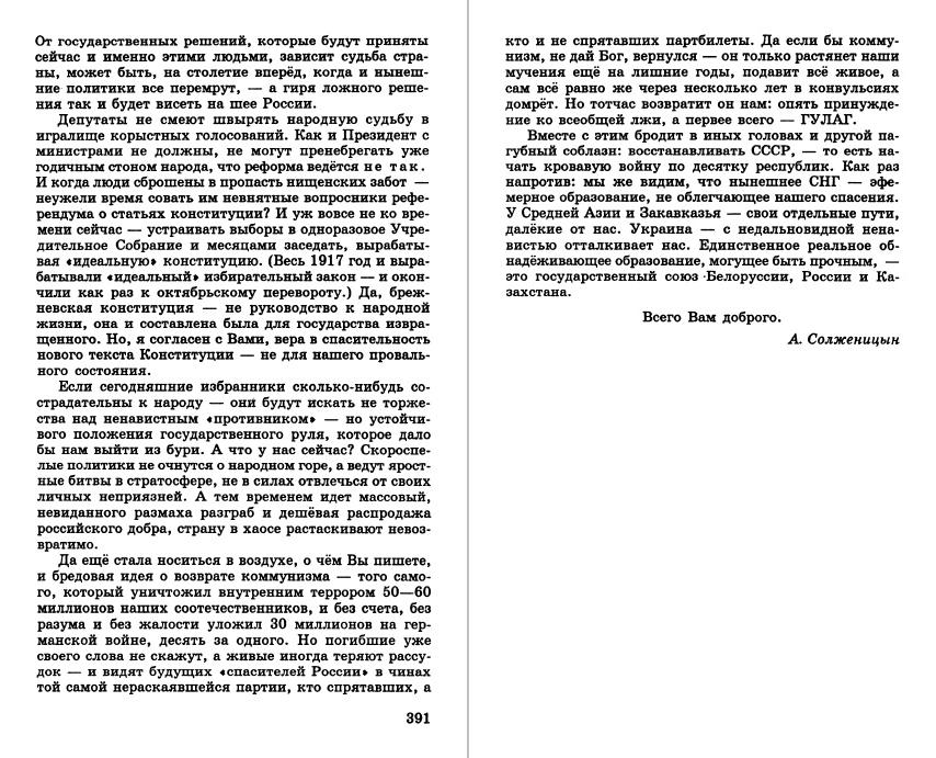 Ответ В. П. Лукину, послу России в США (4 марта 1993)